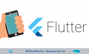 اپلیکیشن Flutter