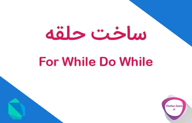 ساخت حلقه در زبان دارت