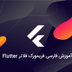 آموزش فارسی Flutter