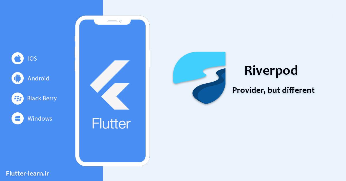 آموزش برنامه نویسی Riverpod